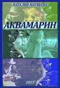 "Обложка книги ""Аквамарин"""