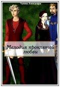"""Обложка книги """"Мелодия проклятой любви """""""