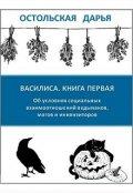 """Обложка книги """"Василиса. Книга первая"""""""