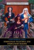 """Обложка книги """"Кошмарная практика для кошмарной ведьмы"""""""