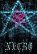 """Обложка книги """"necro"""""""
