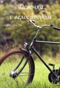 """Обложка книги """"Девочка с велосипедом"""""""
