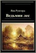 "Обложка книги ""Ведьмин лес"""