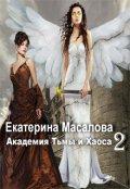 """Обложка книги """"Академия Тьмы и Хаоса 2"""""""
