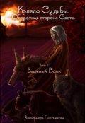 """Обложка книги """"Оборотная сторона Света. Часть 1 Бешеный Волк"""""""