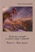 """Обложка книги """"Несколько эпизодов. Часть 3. Злые ангелы."""""""