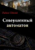 """Обложка книги """"Совершенный автоматон"""""""