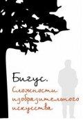 """Обложка книги """"Бигус. Трудности изобразительного искусства"""""""