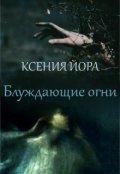 """Обложка книги """"Блуждающие огни: Ведьма из леса"""""""