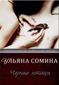 """Обложка книги """"Черные птицы"""""""