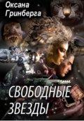 """Обложка книги """"Свободные Звезды - 1"""""""