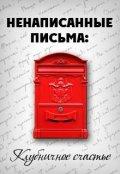 """Обложка книги """"Ненаписанные письма. Клубничное счастье"""""""