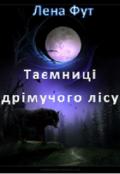 """Обложка книги """"Таємниці дрімучого лісу"""""""