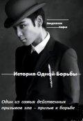 """Обложка книги """"История Одной Борьбы"""""""