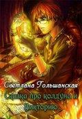 "Обложка книги ""Сказка про колдуна и Викторию"""