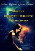 """Обложка книги """"Миссия на другой планете. Мои приключения"""""""