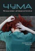 """Обложка книги """"Всадники апокалипсиса - 2. Чума"""""""