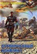 """Обложка книги """"Ограниченный конфликт"""""""