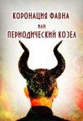 """Обложка книги """"Коронация фавна или периодический козел"""""""