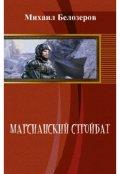"""Обложка книги """"Марсианский стройбат"""""""