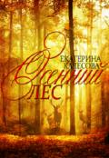 """Обложка книги """"Осенний лес."""""""