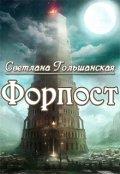 """Обложка книги """"Форпост"""""""