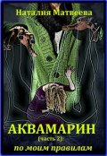 """Обложка книги """"Аквамарин (часть 2): по моим правилам"""""""