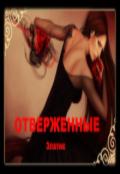 """Обложка книги """"Отверженные"""""""