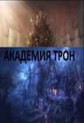 """Обложка книги """"Академия Трон"""""""