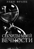 """Обложка книги """"Секунды моей Вечности"""""""