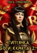 """Обложка книги """"Египтянка. Боги Кемета 2"""""""