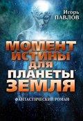 """Обложка книги """"Момент истины для планеты Земля"""""""