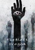 """Обложка книги """"Черный Дракон"""""""
