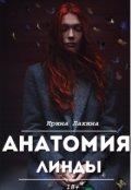 """Обложка книги """"Анатомия Линды. Дилогия"""""""