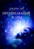 """Обложка книги """"Проникающий в сны"""""""