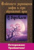 """Обложка книги """"Особенности размножения эльфов в сезон абрикосовой луны"""""""