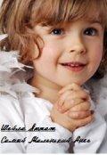 """Обложка книги """"Самый Маленький Ангел"""""""