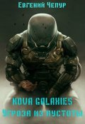 """Обложка книги """"Nova Galaxies. Угроза из пустоты"""""""