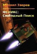 """Обложка книги """"Феникс: Свободный Поиск"""""""