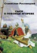 """Обложка книги """"Сыск о побоище Игореве"""""""