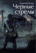 """Обложка книги """"Черные стрелы"""""""