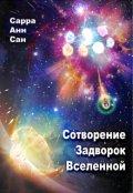 """Обложка книги """"Теория сотворения Задворок Вселенной"""""""