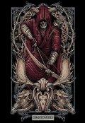 """Обложка книги """"Тринадцатый бог. История одного Зла"""""""