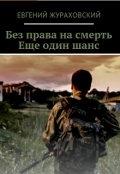 """Обложка книги """"Без права на смерть. Еще один шанс"""""""