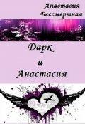 "Обложка книги ""Дарк и Анастасия"""