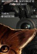 """Обложка книги """"Фотограф, договор и рыжий кот """""""