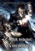 """Обложка книги """"Ученик ведьмы: Кингмейкер"""""""