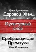 """Обложка книги """"Культурный слой. Повести"""""""