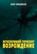 """Обложка книги """"Исчезнувший горизонт: Возрождение"""""""
