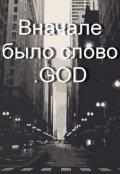 """Обложка книги """"Вначале было слово .god"""""""